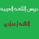 اللغة العربية الثالثة إعدادي