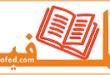 درس الحياة الفكرية والفنية في العالم الإسلامي للجذع المشترك آداب