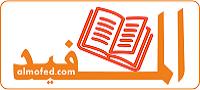درس المد الإسلامي وبداية التدخل الأوربي للجذع المشترك آداب