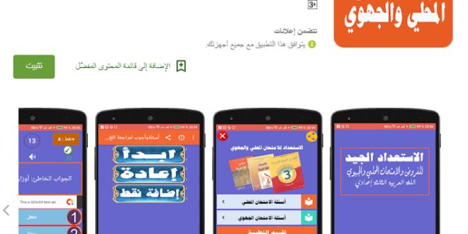 أسئلة وأجوبة لمراجعة اللغة العربية الثالثة إعدادي