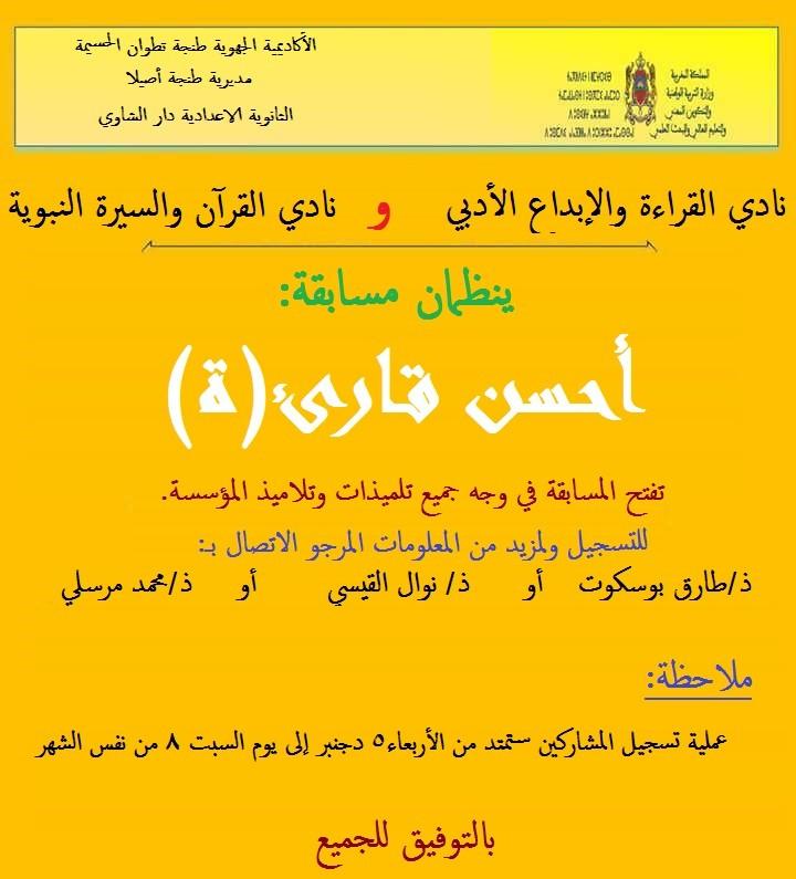 """إعدادية دار الشاوي l ينظم نادي القراءة والإبداع الأدبي مسابقة """"أحسن قارئ(ة)"""""""