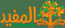 المفيد للدعم والمراجعة